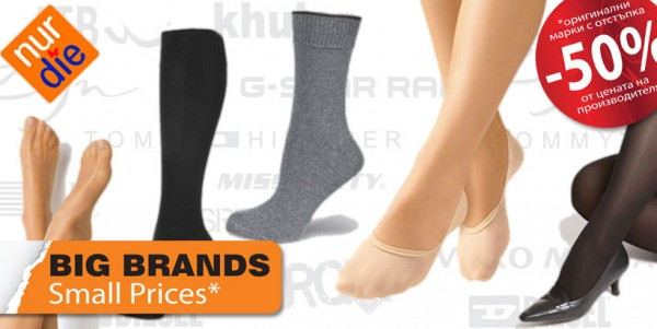 продажба на немско бельо и чорапи