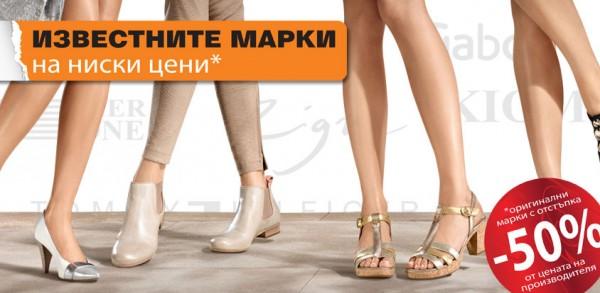 маркови обувки на ниски цени