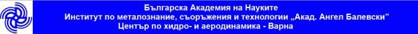 ЦЕНТЪР ПО ХИДРО- И АЕРОДИНАМИКА ВАРНА