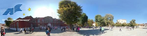 Основно училище Алеко Константинов Пловдив