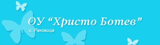 Основно училище Христо Ботев Раковица