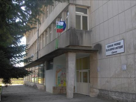 Основно училище св.св. Кирил и Методий, Драгоево