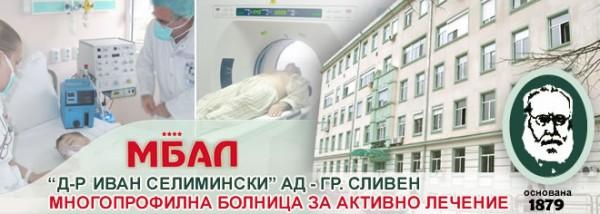 МБАЛ Д-р Иван Селимински Сливен