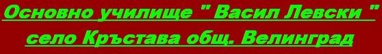 Основно училище Васил Левски Кръстава